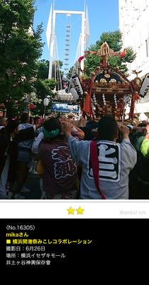 mikaさん:横浜開港祭みこしコラボレーション, 2016年6月26日, イセザキモール, 井土ヶ谷