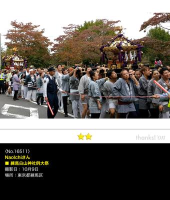 NaoIchiさん:練馬白山神社例大祭, 2016年10月9日, 東京都練馬区