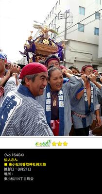 仙人さん:東小松川香取神社例大祭, 8月21日