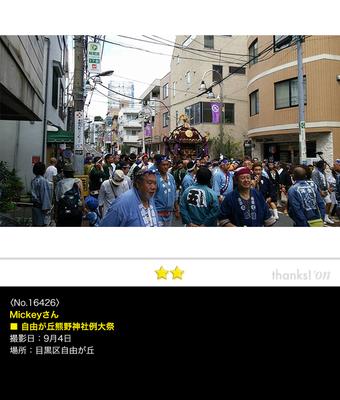 Mickeyさん:自由が丘熊野神社例大祭, 2016年 9月4日