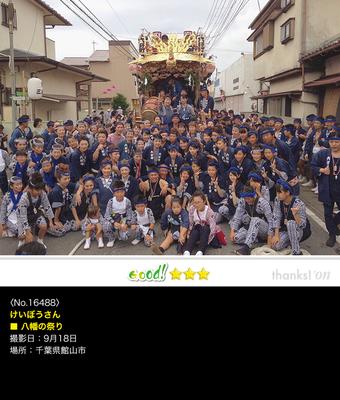 けいぼうさん:八幡の祭り, 2016年9月18日, 千葉県館山市