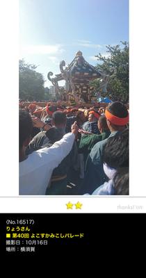 りょうさん:第40回 よこすかみこしパレード, 2016年10月16日, 横須賀