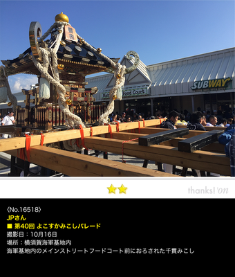 JPさん:第40回 よこすかみこしパレード, 2016年10月16日,横須賀海軍基地内, 海軍基地内のメインストリートフードコート前におろされた千貫みこし