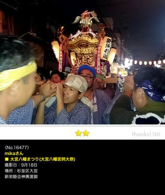 mikaさん:大宮八幡まつり(大宮八幡宮例大祭), 2016年9月18日, 新栄睦会神輿渡御