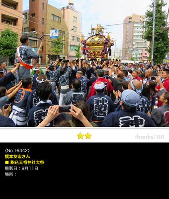 橋本友宏さん:駒込天祖神社例大祭, 2016年9月11日
