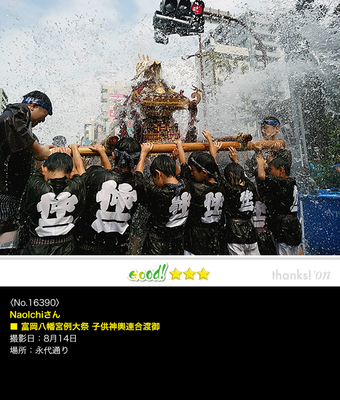 NaoIchiさん:富岡八幡宮例大祭 子供神輿連合渡御 2016年8月14日,永代通り