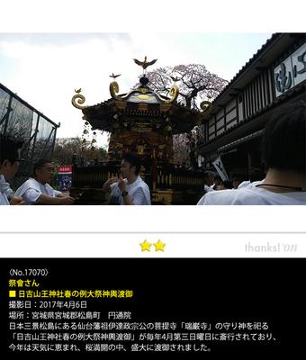 祭會さん:日吉山王神社春の例大祭神輿渡御, 2017年4月16日