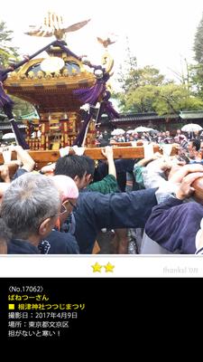 ばねつーさん:根津神社つつじまつり, 2017年4月9日