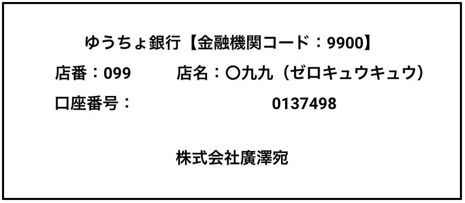 振込詳細02|株式会社廣澤宛て