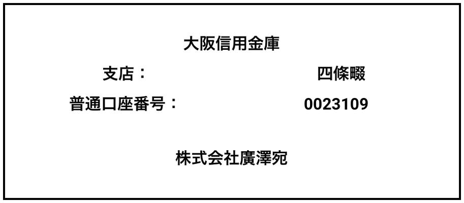 振込詳細01|株式会社廣澤宛て