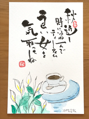 己書作品集 2018.08-16