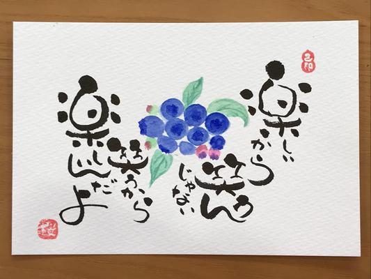 己書作品集 2018.09-07