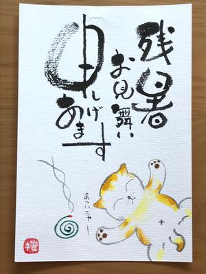 己書作品集 2018.08-14