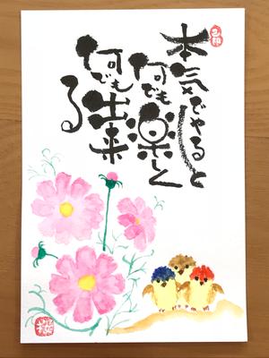 己書作品集 2018.09-09