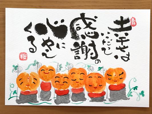 己書作品集 2018.09-08