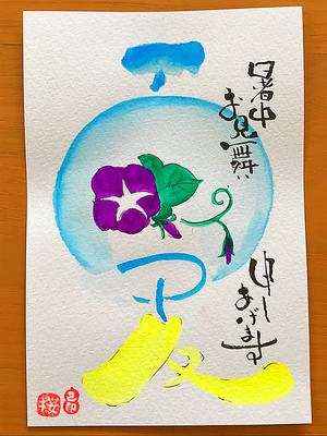 己書作品集 2018.07-06
