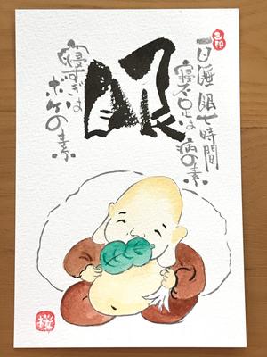 己書作品集 2018.08-07