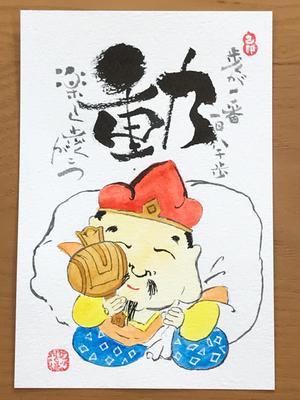 己書作品集 2018.08-04