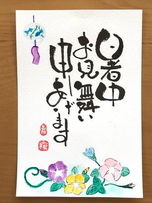 己書作品集 2018.07-07