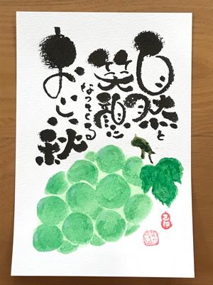 己書作品集 2018.09-05