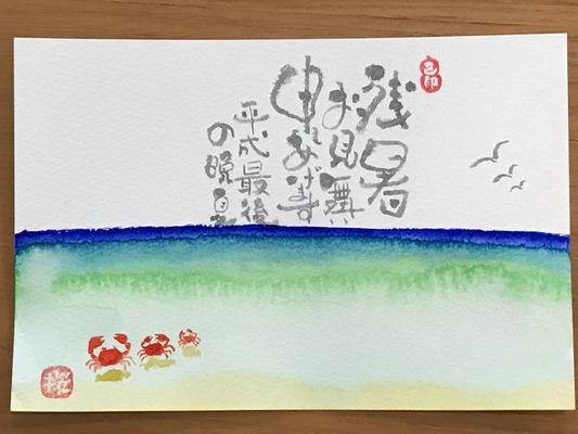 己書作品集 2018.08-13
