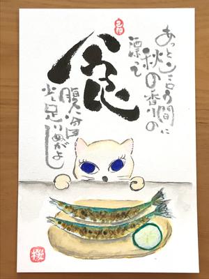 己書作品集 2018.09-04