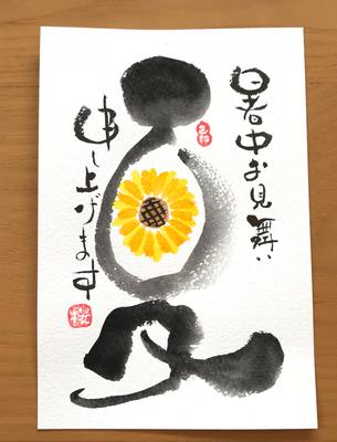 己書作品集 2018.07-02