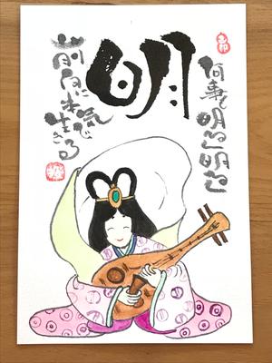 己書作品集 2018.08-09