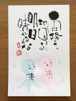 己書作品集 2018.05-10