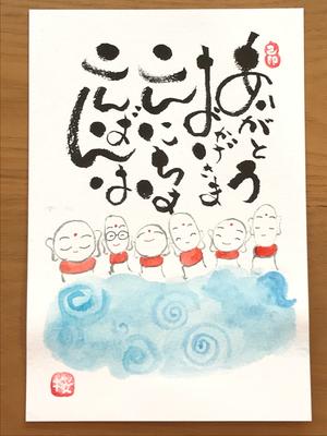 己書作品集 2018.08-15