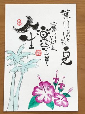 己書作品集 2018.08-01