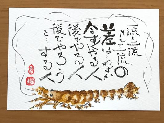 己書作品集 2018.06-11