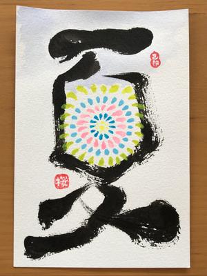 己書作品集 2018.07-03