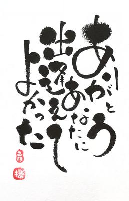己書作品集 2018.04-03