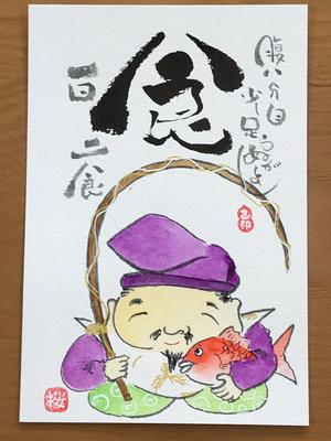 己書作品集2018.08-03