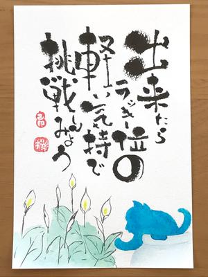己書作品集 2018.06-07