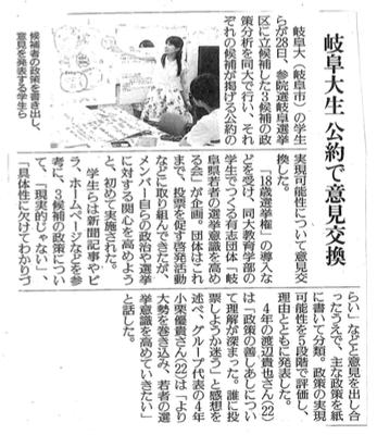 読売新聞  2016年6月29日