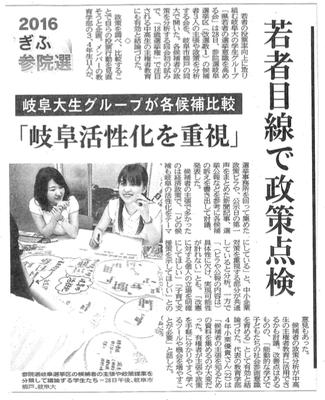 岐阜新聞  2016年6月29日
