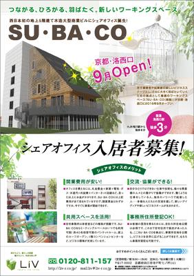 株式会社リヴ様 SUBACO入居者募集(2016年)