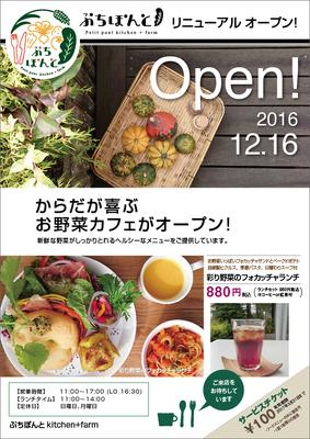 ぷちぽんと様 リニューアルオープン(2016年)
