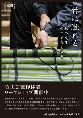 長岡銘竹株式会社様(2018年)