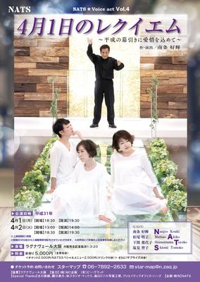 NATS様 公演フライヤー(2019年4月)