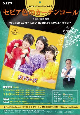NATS様 2017年公演