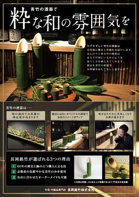 (株)長岡銘竹様   竹の酒器(2016年)