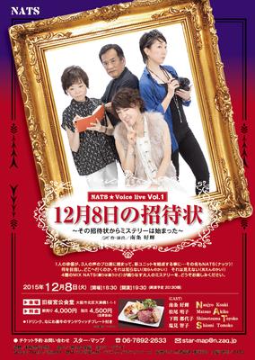 NATS様 2016年公演