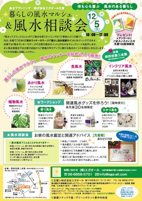 株式会社エガオール様 イベント開催(2015年)