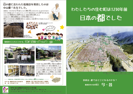 NPO法人長岡京市ふるさとガイドの会様 小学生向けパンフレット