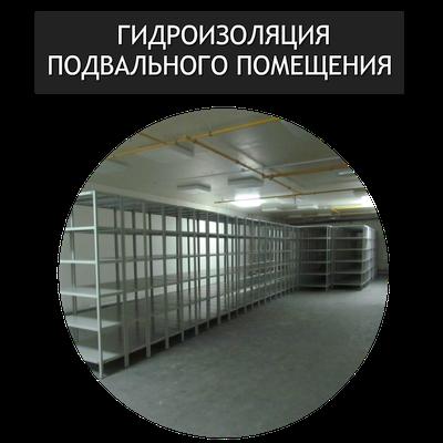 Кальмафлекс. Гидроизоляция подвального помещения изнутри.