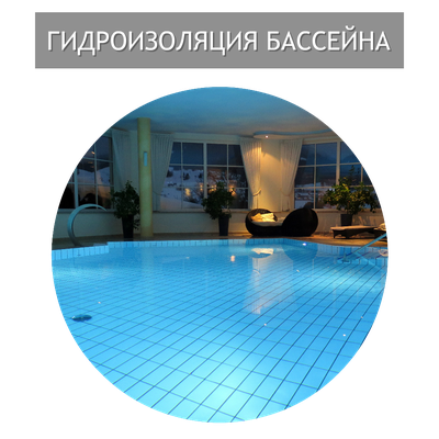 Кальмафлекс. Гидроиозоляция бассейна зимой.