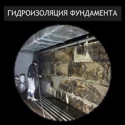 Кальмафлекс, Гидроизоляция фундамента зимой изнутри.